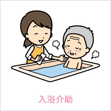 医療法人佳和会 | 訪問介護わきあいあいの入浴介助