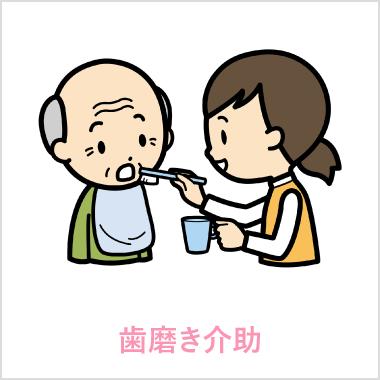 医療法人佳和会 | 訪問介護わきあいあいの歯磨き介助