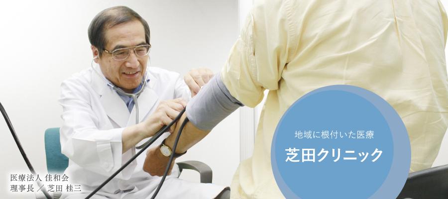 芝田クリニック|医療法人佳和会